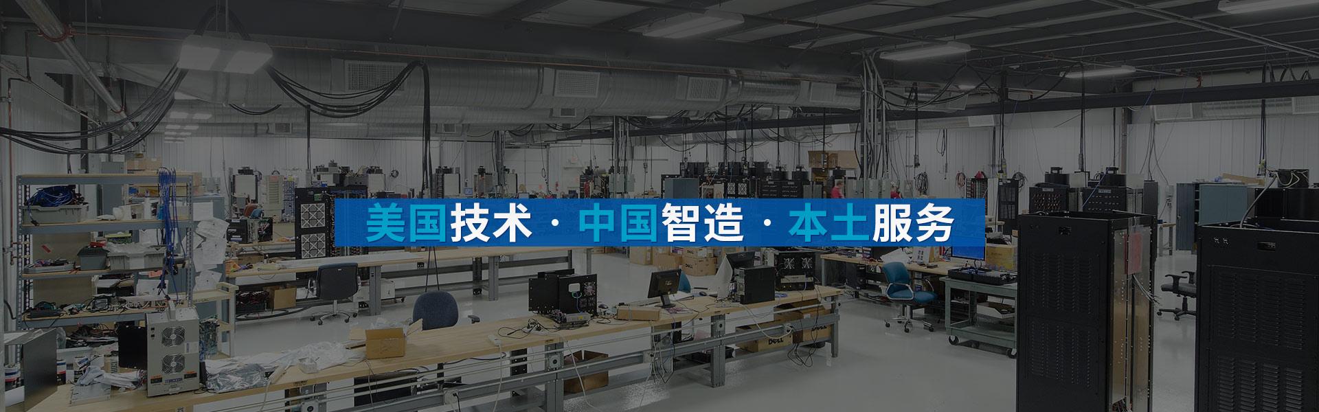 美国技术 中国智造 本土服务-信瑞