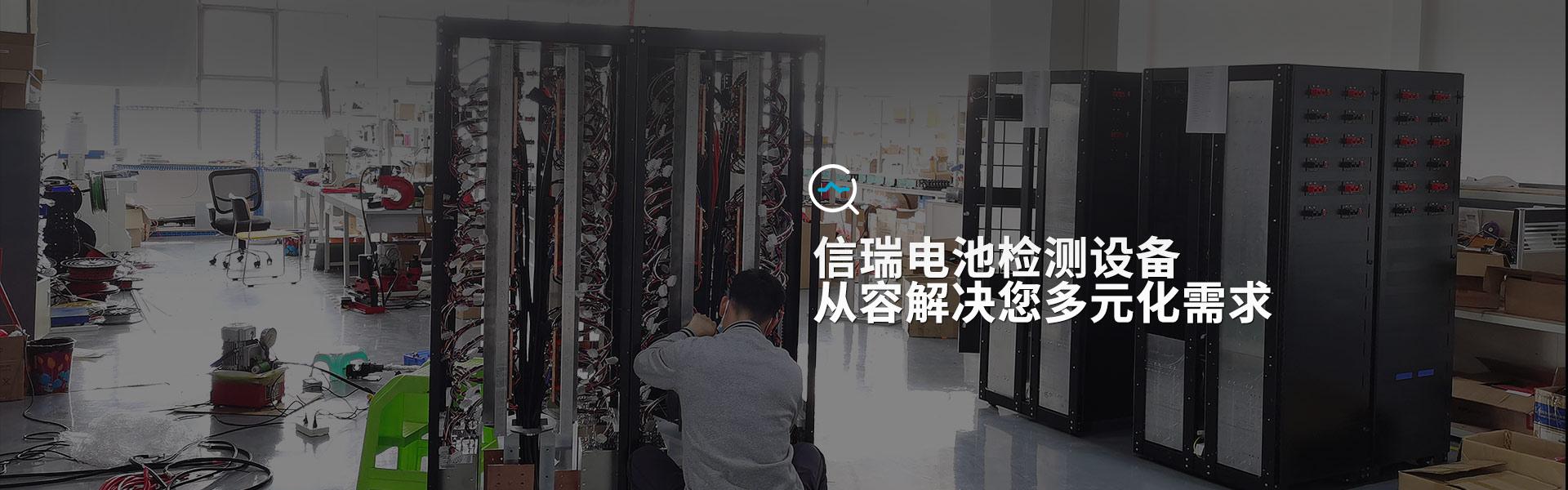 电池模组测试设备-信瑞